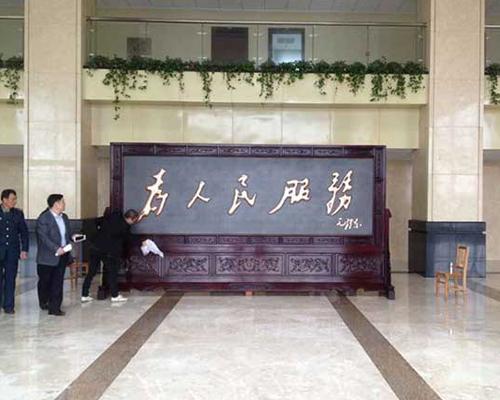 湖南攸县公安局订制的4.82x2.58米为人民服务、万里长城屏风