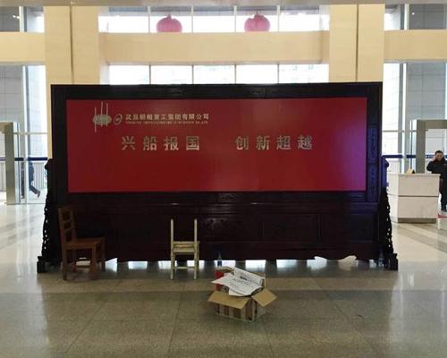 武昌船舶重工集团有限公司大楼摆放的4.82×2.58米屏风两座