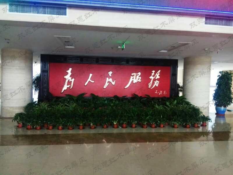 山东东营某单位6米×2.4米为人民服务、万里长城红木紫铜浮雕屏风