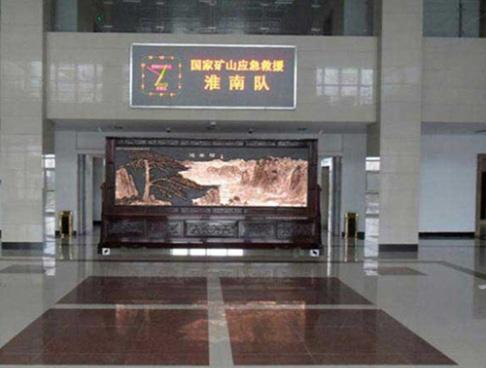 国家矿山应急救援淮南队大厅摆放的4.82x2.58米迎客松、沁园春·雪屏风