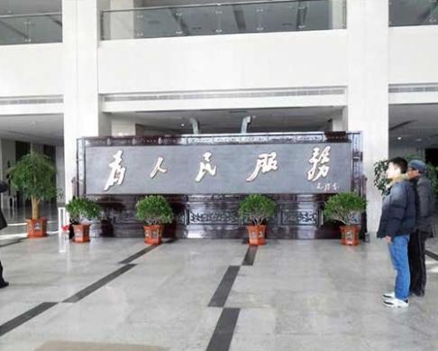 大连普兰店市政府办公大楼摆放的7380x2600mm为人民服务、沁园春雪屏风