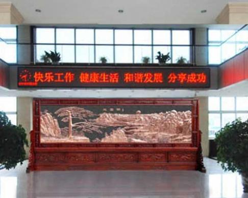 锦州市政协制作的大型屏风5.8-2.6米
