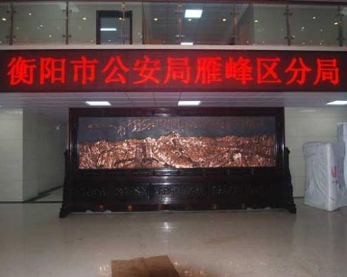 湖南衡阳市公安局雁峰市分局订制的6.8x2.米万里长城、祖国颂屏风