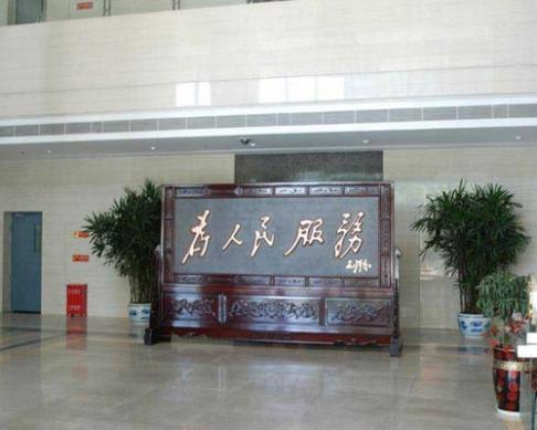 某单位办公大楼摆放的3.6×2.31米屏风 为人民服务