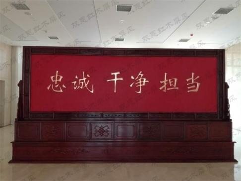 石家庄市纪委5.2米×2.68米紫铜浮雕红木屏风