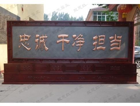 湖南常德纪委定做5.28米×2.38米紫铜浮雕红木屏风
