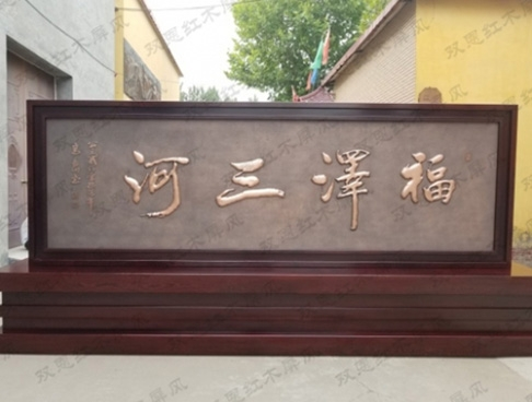 吉林三河矿业集团4.7米×2.15米柜式鸡翅木紫铜浮雕屏风