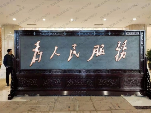 哈尔滨市某单位5.2米×2.38米为人民服务、祖国颂屏风