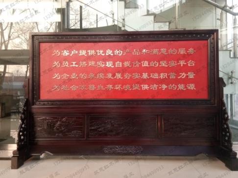 山西晋中介休市洗煤公司定制3.26米×2.1米红底红木紫铜浮雕屏风