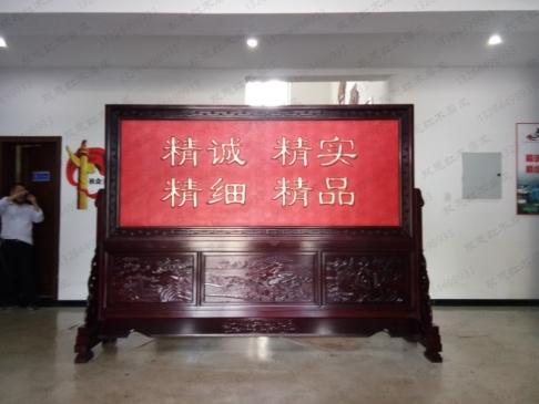 山西晋中介休市洗煤公司定制2.8米×2.1米红底红木紫铜浮雕屏风