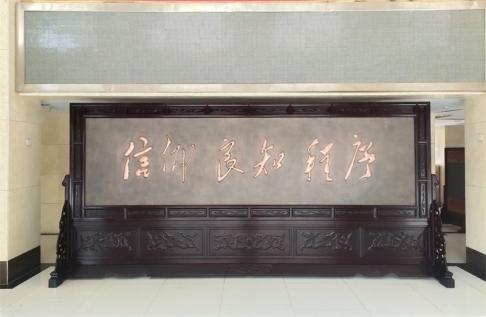 山西临汾侯马某单位5.2米×2.38米信仰、良知、程序、祖国颂红木紫铜浮雕屏风