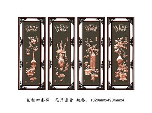 FD038花框四条屏花开富贵