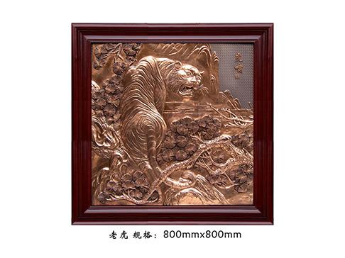 铜壁画FD058 老虎