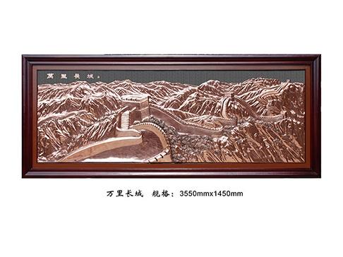 紫铜浮雕FD016 万里长城