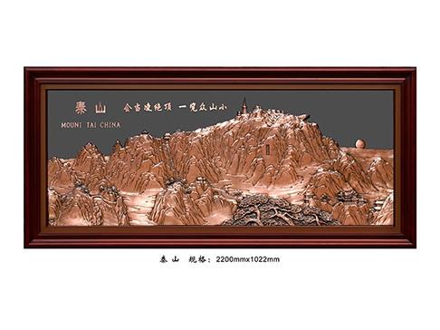 FD026 泰山