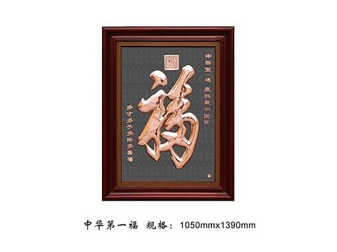 FD050 中华第一福
