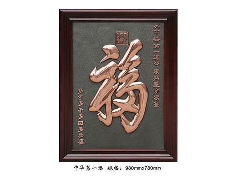 FD052 中华第一福