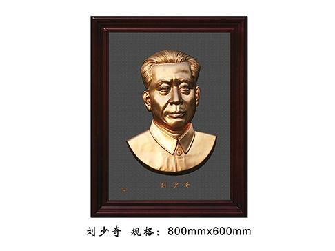 FD059 刘少奇